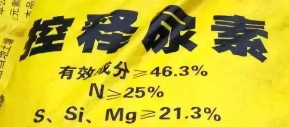 紧急提醒:晶体尿素、缓释尿素、含硫尿素统统都是假冒尿素?千万别买!!