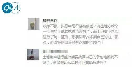 对不起,我要回去当农民了!重磅信号,中国即将实行三权分置!